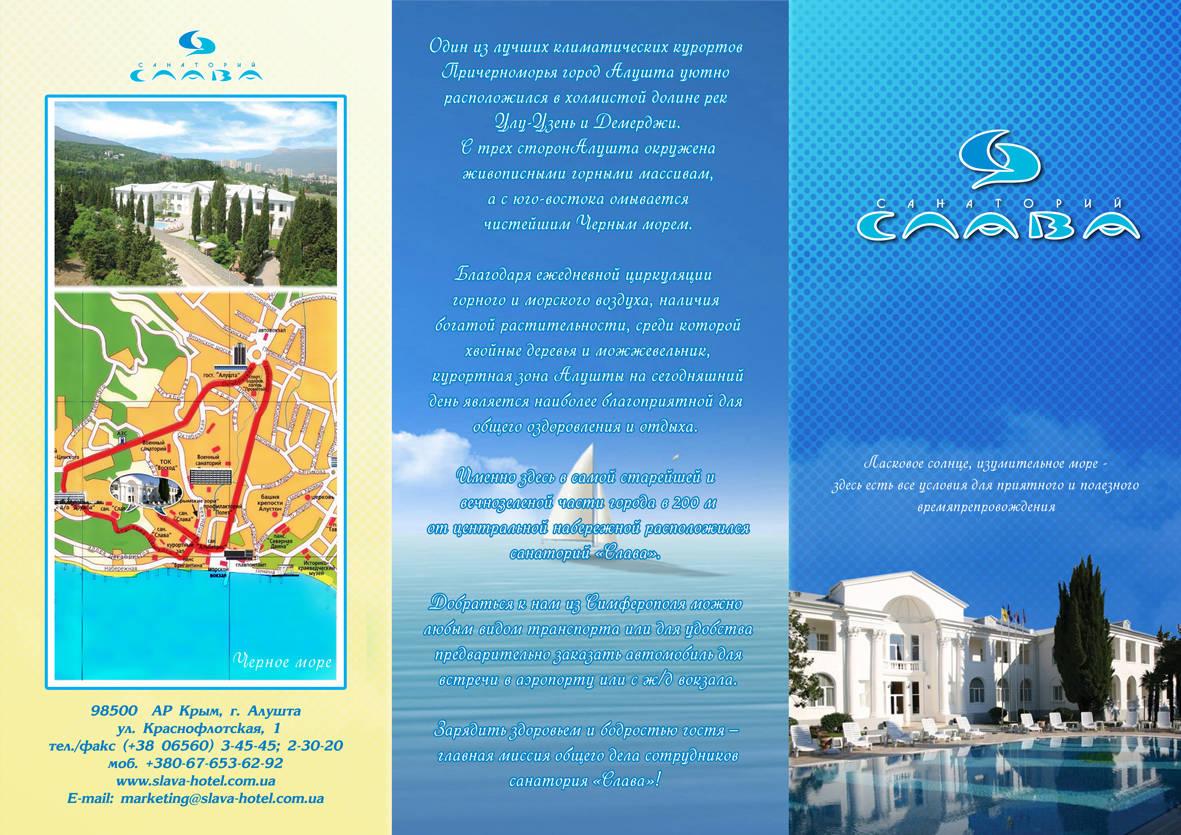 Hotel Slava Alushta - RevNGo.com